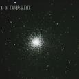 M13 (球状星団)