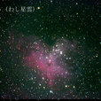 M16 わし星雲(散光星雲)