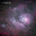 M8 干潟星雲 (散光星雲+散開星団)