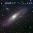 M31 アンドロメダ星雲