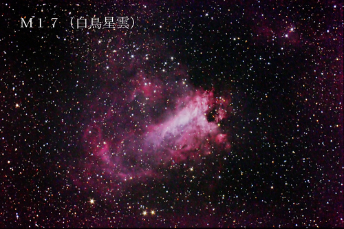 星雲・星団: M17 オメガ星雲(ω...